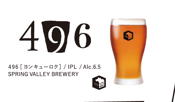 SPRING VALLEY BREWERY 496