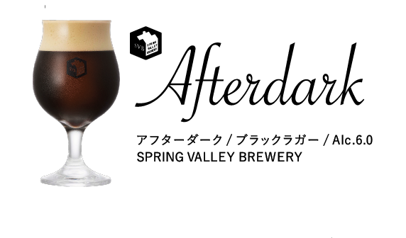 SPRING VALLEY BREWERY Afterdark