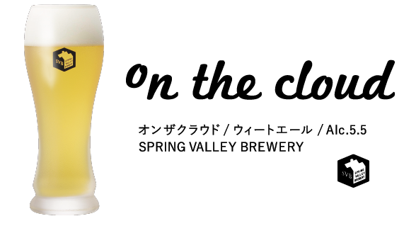 SPRING VALLEY BREWERY on the cloud